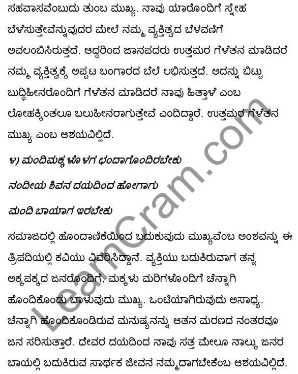 2nd PUC Kannada Textbook Answers Sahitya Sampada Chapter 6 Habbali Avara Rasaballi 4