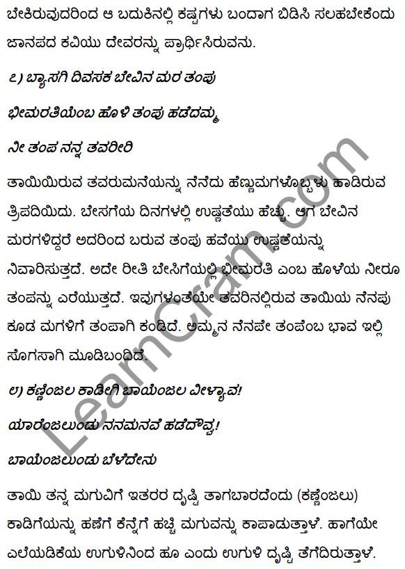 2nd PUC Kannada Textbook Answers Sahitya Sampada Chapter 6 Habbali Avara Rasaballi 6