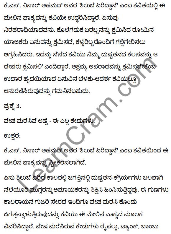 2nd PUC Kannada Textbook Answers Sahitya Sampada Chapter 9 Shilube Eeriddane 8