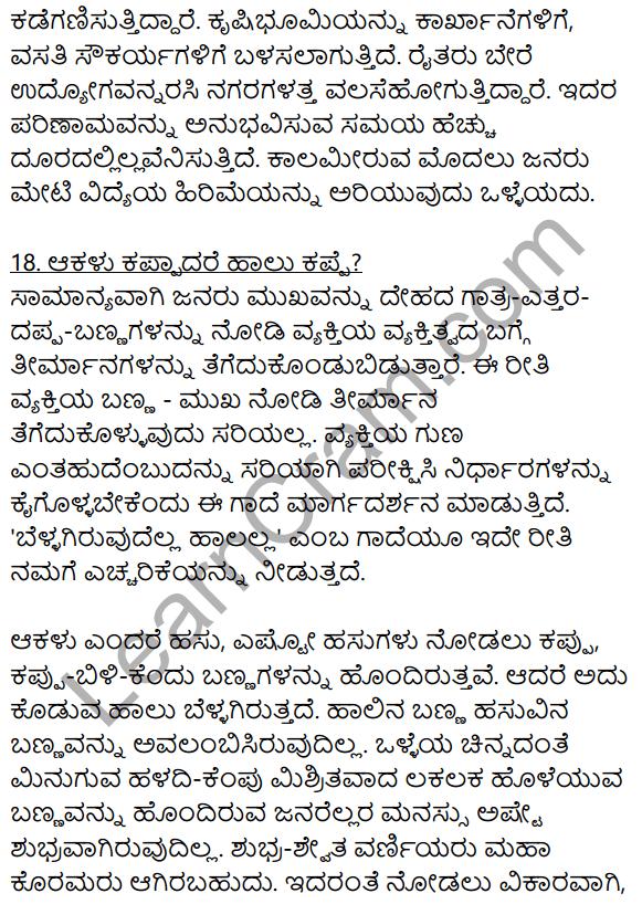 2nd PUC Kannada Workbook Answers Chapter 11 Gade Mathu Vistarane 21