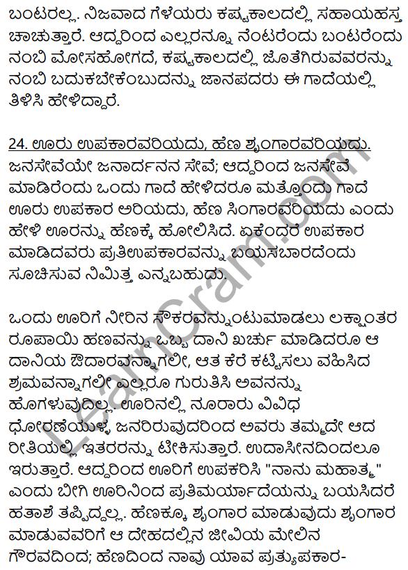 2nd PUC Kannada Workbook Answers Chapter 11 Gade Mathu Vistarane 27