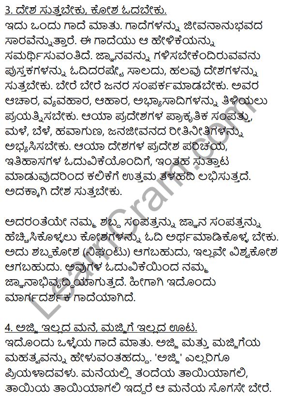 2nd PUC Kannada Workbook Answers Chapter 11 Gade Mathu Vistarane 3