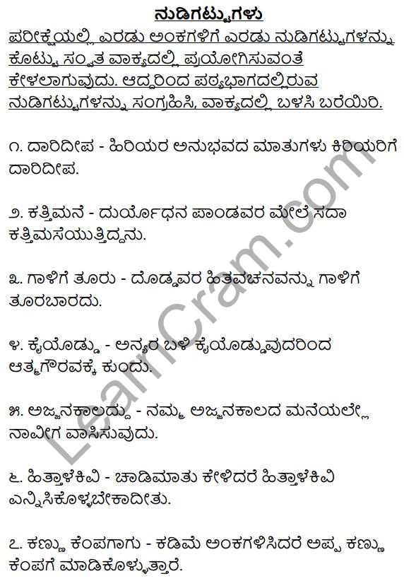 2nd PUC Kannada Workbook Answers Chapter 5 Nudigattugalu 1