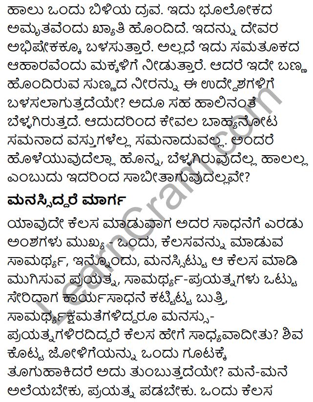 Karnataka SSLC Class 10 Tili Kannada Grammar Gadegalu 10