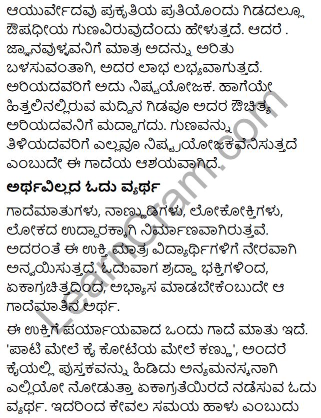 Karnataka SSLC Class 10 Tili Kannada Grammar Gadegalu 13