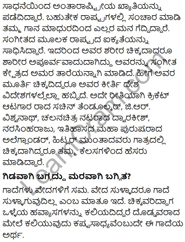 Karnataka SSLC Class 10 Tili Kannada Grammar Gadegalu 15