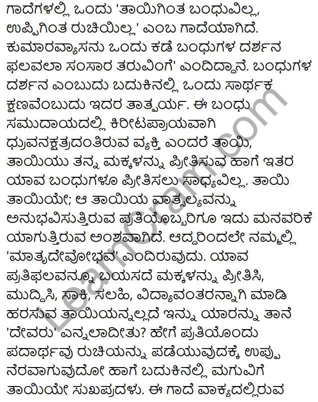 Karnataka SSLC Class 10 Tili Kannada Grammar Gadegalu 18