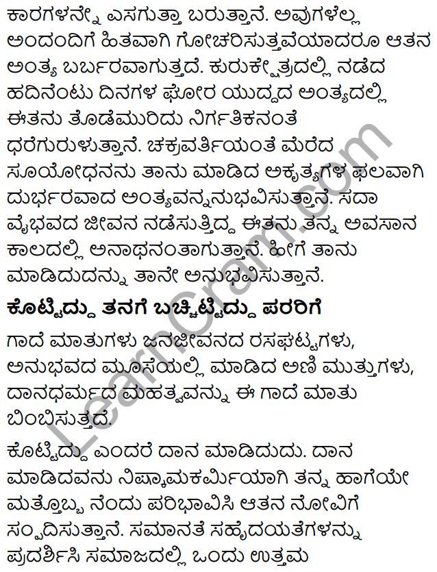 Karnataka SSLC Class 10 Tili Kannada Grammar Gadegalu 25