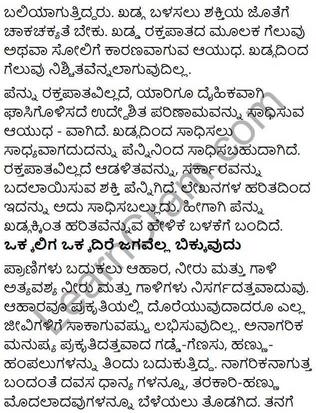 Karnataka SSLC Class 10 Tili Kannada Grammar Gadegalu 45