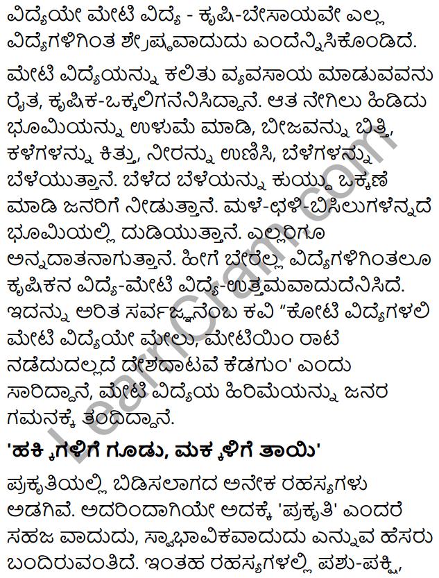 Karnataka SSLC Class 10 Tili Kannada Grammar Gadegalu 48