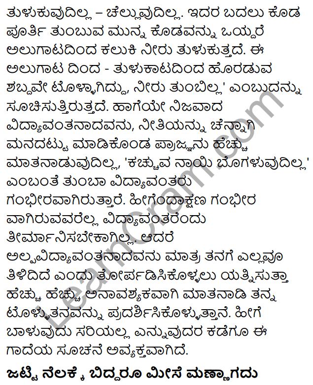 Karnataka SSLC Class 10 Tili Kannada Grammar Gadegalu 5