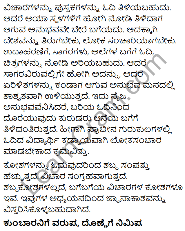 Karnataka SSLC Class 10 Tili Kannada Grammar Gadegalu 51