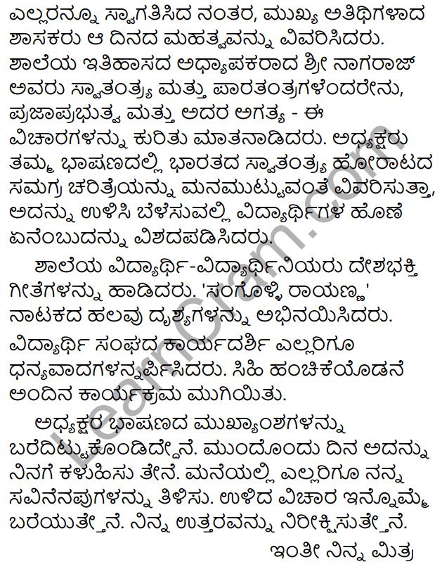 Karnataka SSLC Class 10 Tili Kannada Patra Lekhana 47