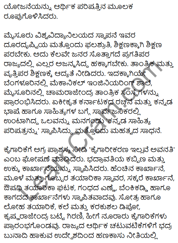Siri Kannada Text Book Class 10 Solutions Gadya Chapter 4 Bhagya Shilpigalu 36