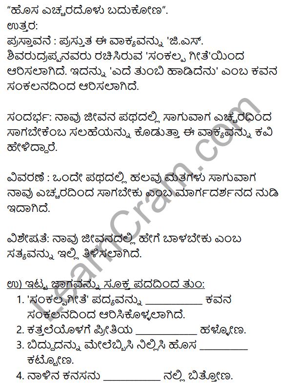 Siri Kannada Text Book Class 10 Solutions Padya Chapter 1 Sankalpa Geete 7