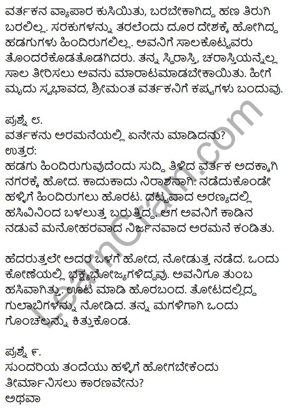 Siri Kannada Text Book Class 10 Solutions Pathya Puraka Adhyayana Chapter 4 Mruga Mattu Sundari 3