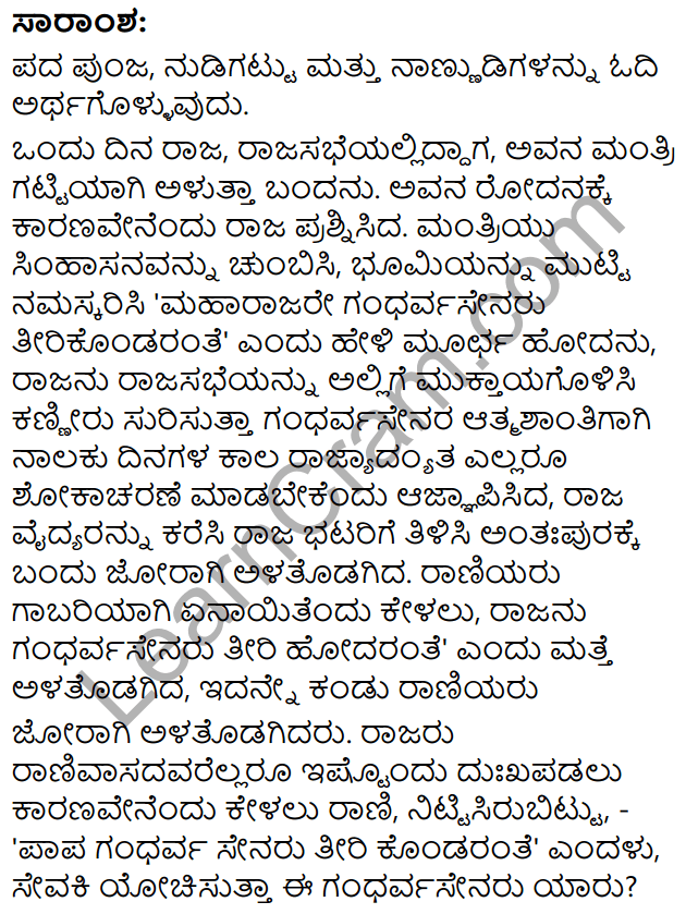 Siri Kannada Text Book Class 6 Solutions Gadya Chapter 2 Gandharvasena 14