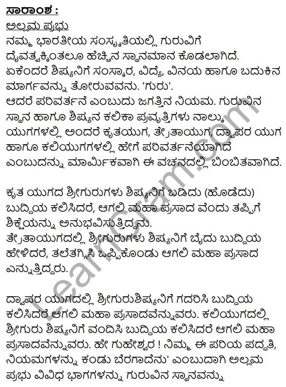 Siri Kannada Text Book Class 8 Solutions Padya Chapter 5 Vachanamrut 15