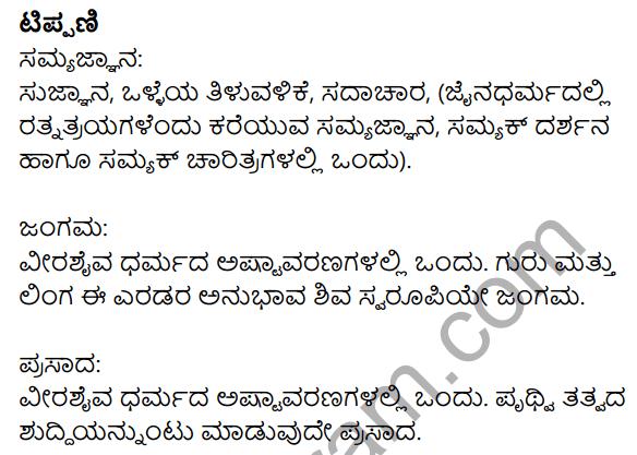 Siri Kannada Text Book Class 8 Solutions Padya Chapter 5 Vachanamrut 19