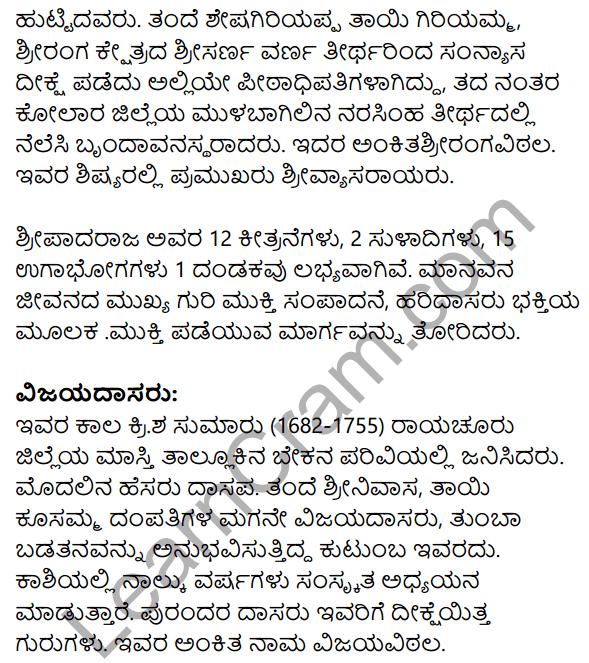 Siri Kannada Text Book Class 8 Solutions Padya Chapter 7 Jeevana Darshana 9