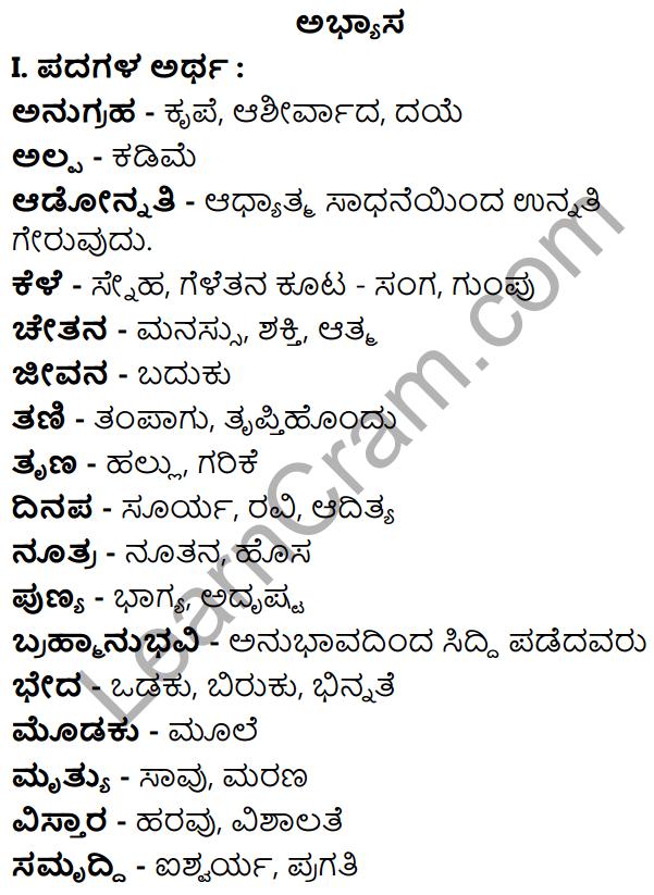 Tili Kannada Text Book Class 8 Solutions Padya Chapter 8 Gauravisu Jeevanava 1