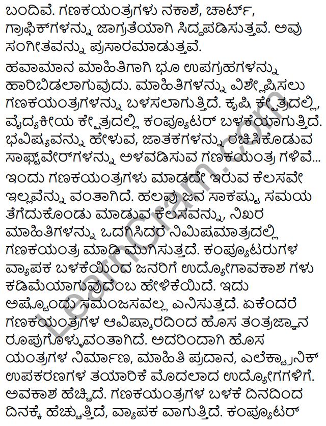 Tili Kannada Text Book Class 9 Rachana Bhaga Prabandha Rachane 10