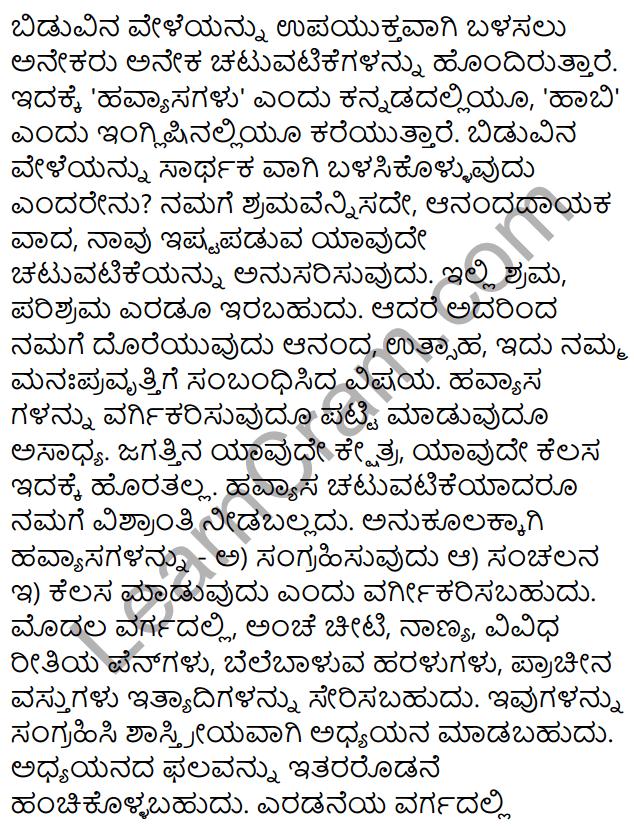 Tili Kannada Text Book Class 9 Rachana Bhaga Prabandha Rachane 13