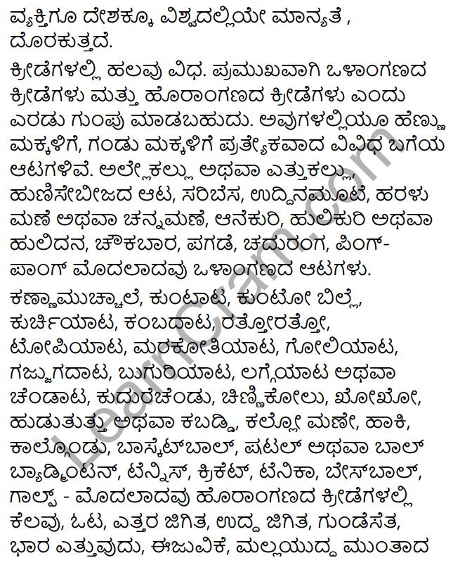 Tili Kannada Text Book Class 9 Rachana Bhaga Prabandha Rachane 19