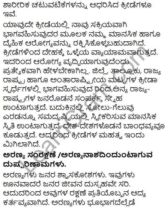 Tili Kannada Text Book Class 9 Rachana Bhaga Prabandha Rachane 20