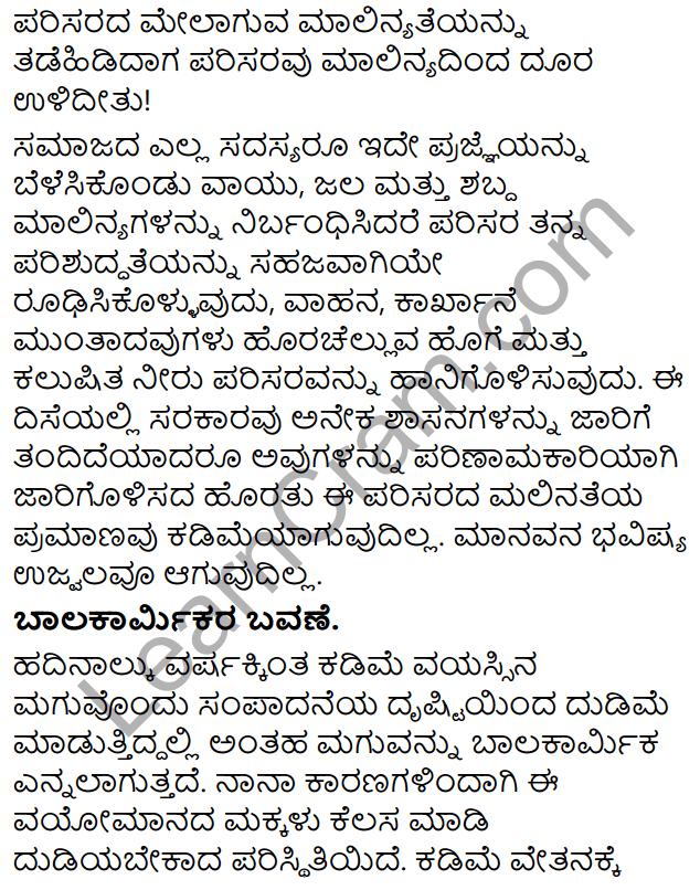 Tili Kannada Text Book Class 9 Rachana Bhaga Prabandha Rachane 6