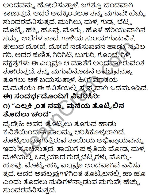 Tili Kannada Text Book Class 9 Solutions Padya Chapter 4 Tottilu Tuguva Hadu 5