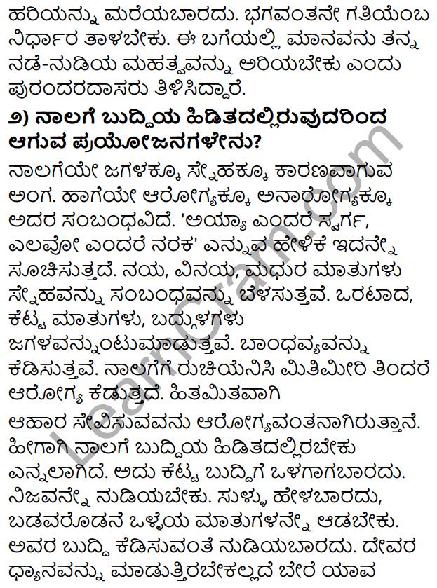 Tili Kannada Text Book Class 9 Solutions Padya Chapter 8 Acharavillada Nalige 5