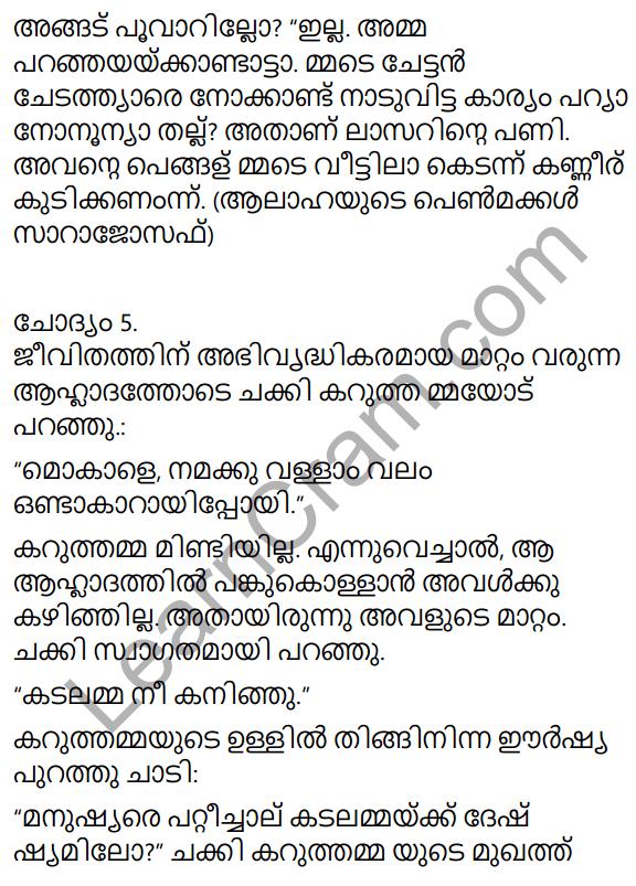 Adisthana Padavali Malayalam Standard 10 Solutions Unit 1 Chapter 1 Plavilakkanni 10