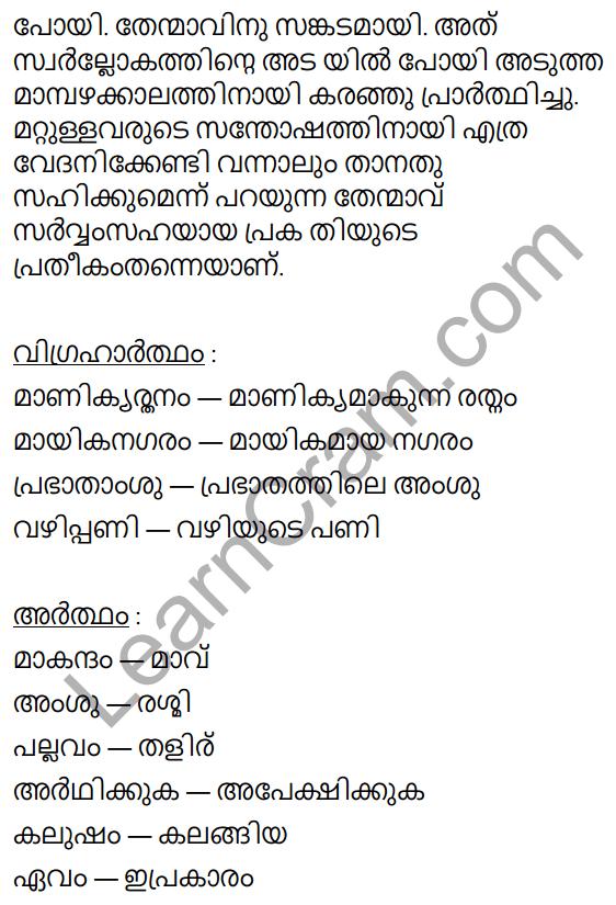 Ate Prarthana Summary in Malayalam 3