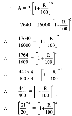 Maharashtra Board Class 8 Maths Solutions Chapter 14 Compound Interest Practice Set 14.2 8