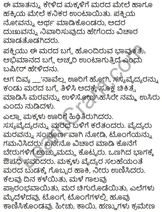 Panchatantra Summary in Kannada 4