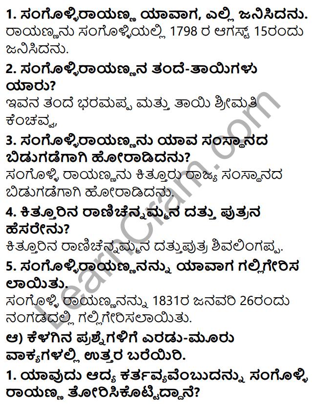 Siri Kannada Text Book Class 5 Solutions Gadya Chapter 9 Sangolli Rayanna 2