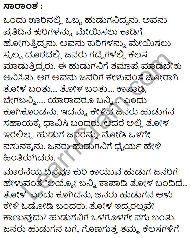 Tola Bantu Tola Summary in Kannada 1
