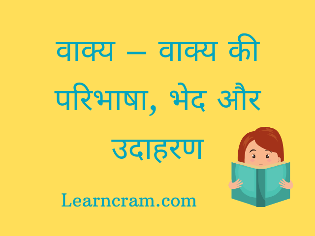 Vakya in Hindi