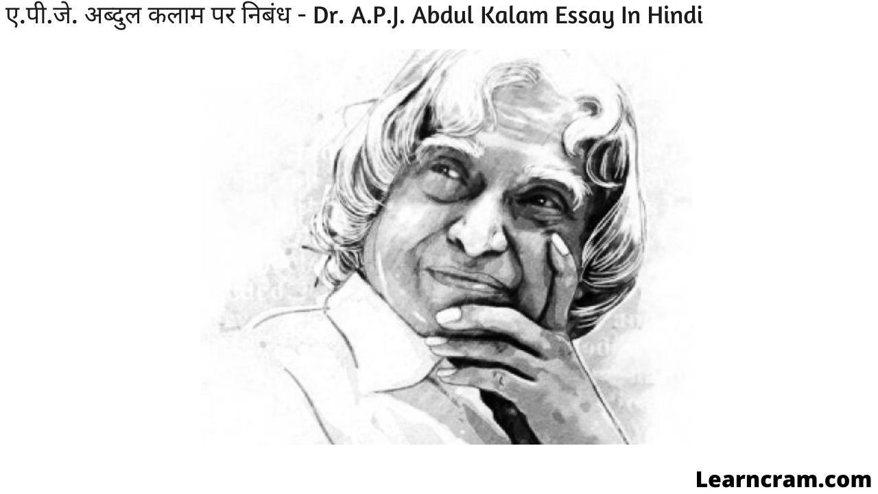 Dr. A.P.J. Abdul Kalam Essay In Hindi