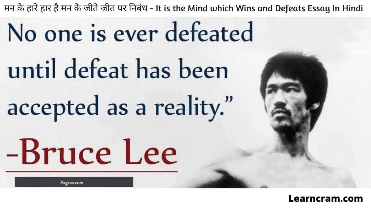 It is the Mind which Wins and Defeats Essay In Hindi