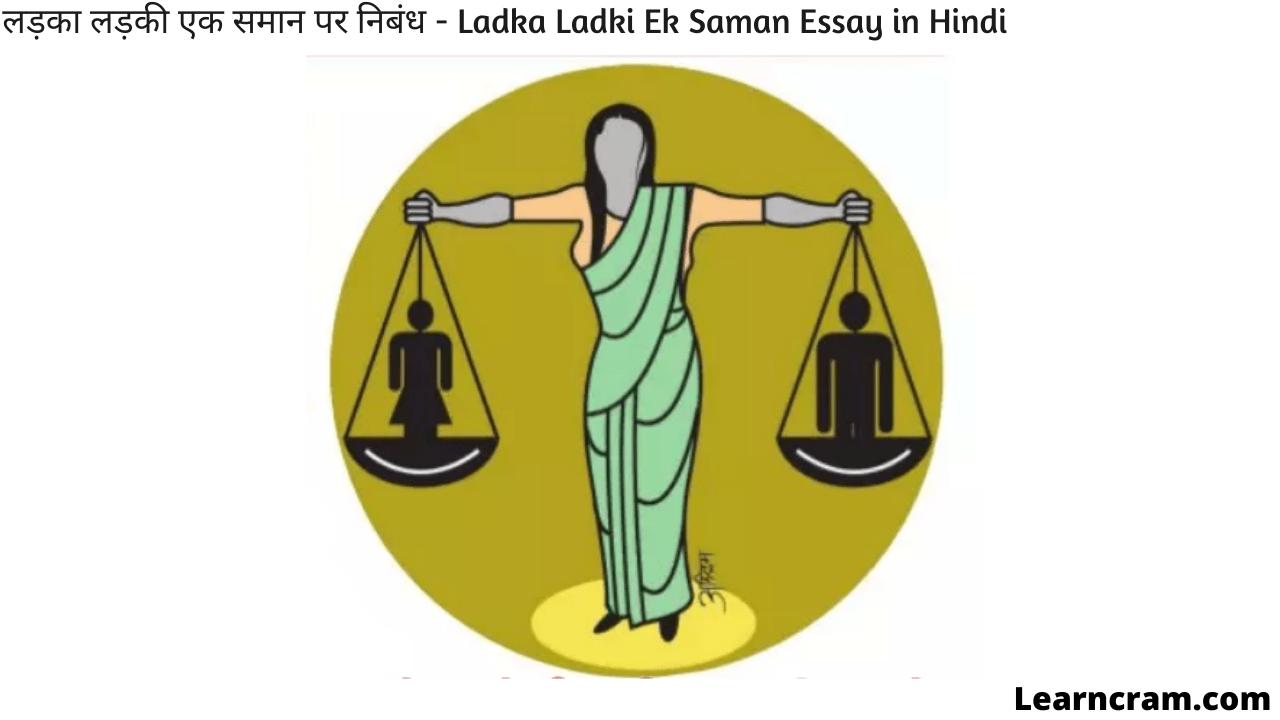 Ladka Ladki Ek Saman Essay in Hindi