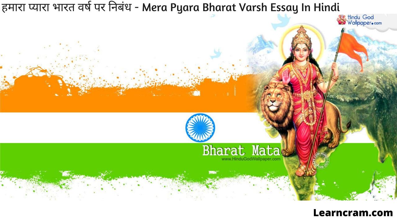 Mera Pyara Bharat Varsh Essay In Hindi