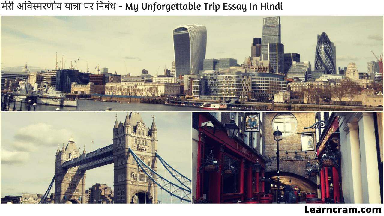 My Unforgettable Trip Essay In Hindi
