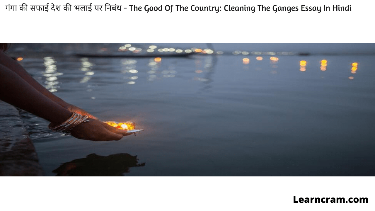 The Good Of The Country Cleaning The Ganges Essay In Hindi