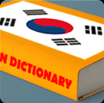 English Korean Dictionary 한국어