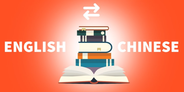 5 Best English-Chinese Dictionaries Offline & Online