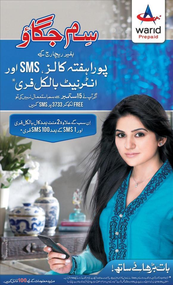 Warid Sim Lagao Offer Full Week Free Mins, SMS & Internet