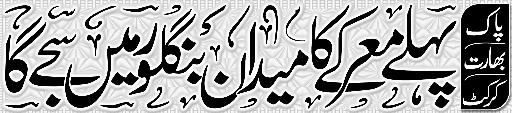 Pakistani Cricket Team Tour to India in December 2012