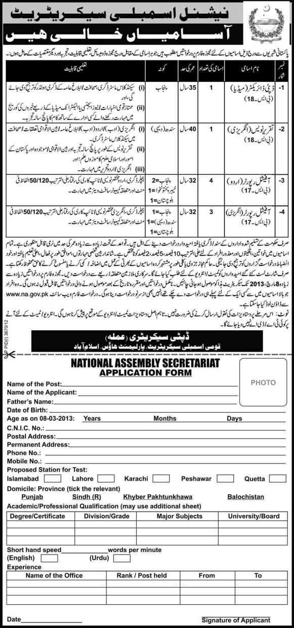 National Assembly Secretariat Jobs Feb 2013